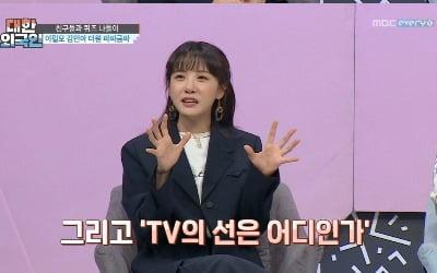 김민아, 성희롱·19금 논란 정면돌파