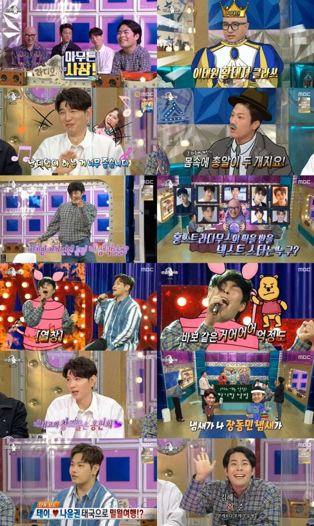 사진=MBC '라디오스타' 방송 화면.