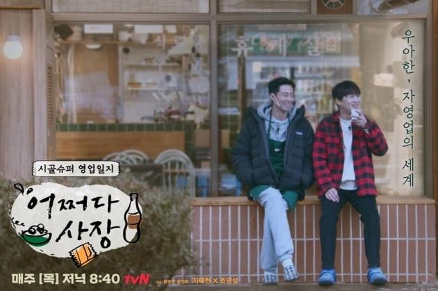 '어쩌다 사장' 조인성, 차태현이 초보 사장에서 프로 사장으로 성장하고 있다. / 사진제공=tvN