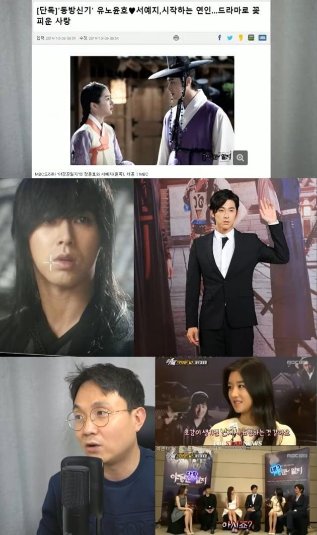열애설에 휩싸였던 유노윤호와 서예지/ 사진=유튜브 캡처