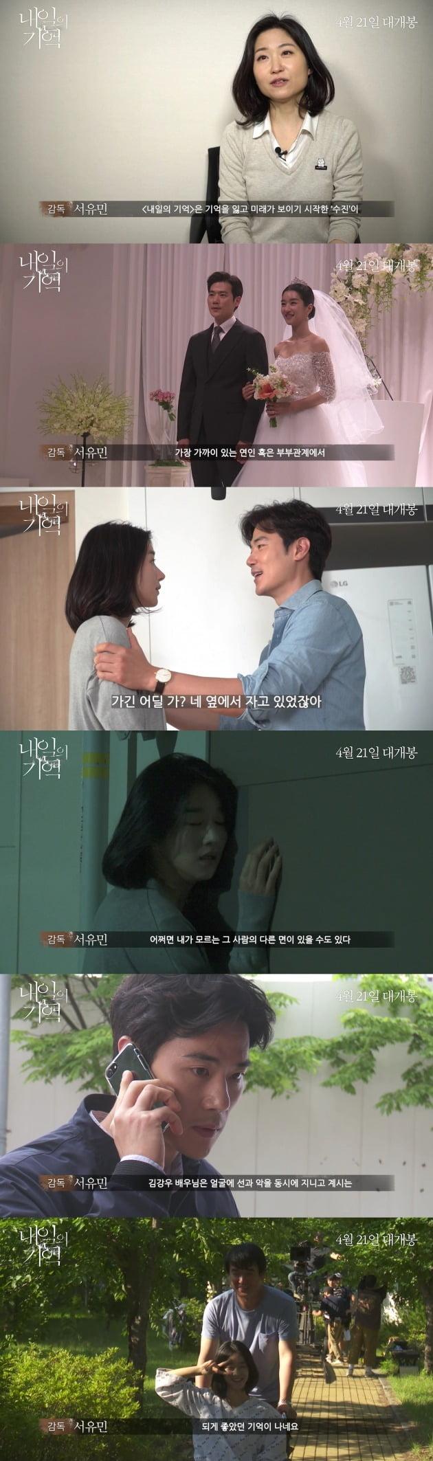 영화 '내일의 기억' 제작기 영상 캡처 / 사진제공=아이필름 코퍼레이션