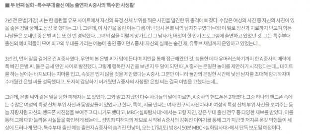 '실화 탐사대' 17일 방송 예고.