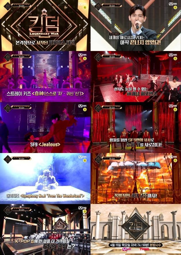 '킹덤' 1차 경연 선공개/ 사진=Mnet 제공