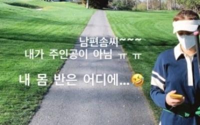 손태영, ♥권상우와 골프장 데이트