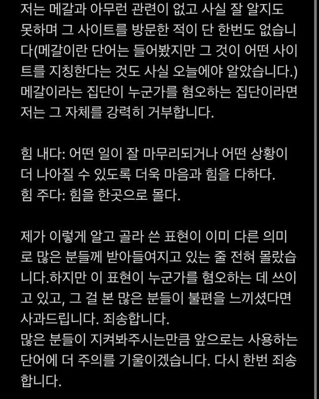 공서영이 '남혐 발언'을 했다는 의혹에 올린 해명글. / 사진=공서영 인스타그램