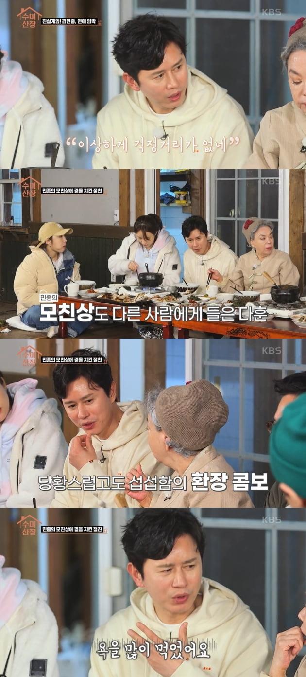 /사진=KBS 2TV '수미산장' 방송화면
