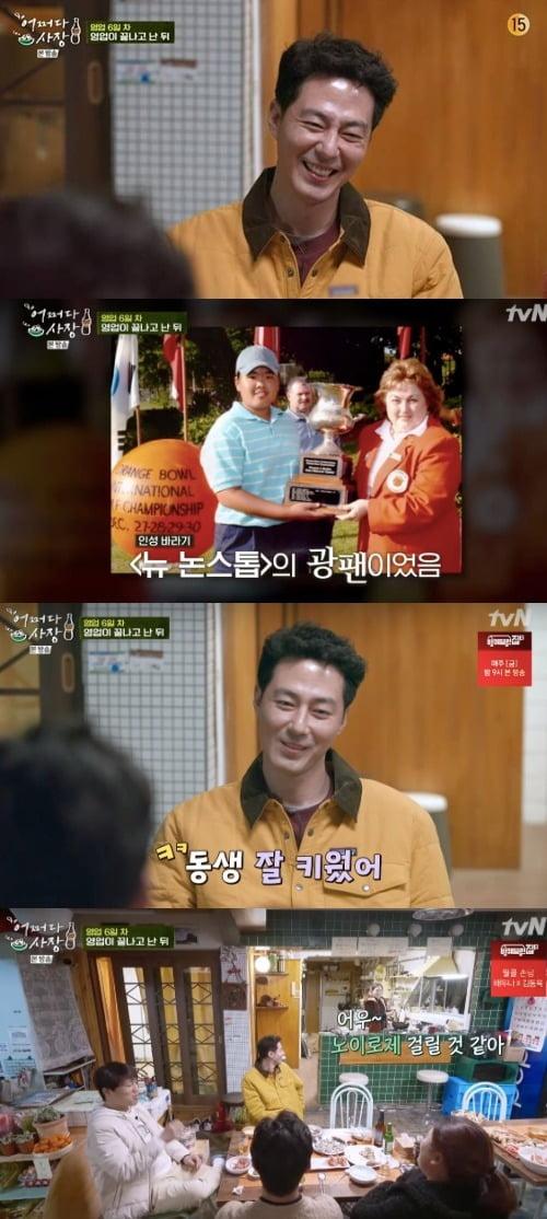 사진=tvN '어쩌다 사장' 방송 화면.
