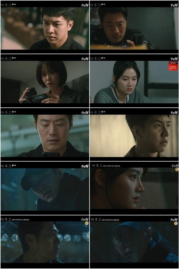 '마우스' 13회/ 사진=tvN 제공