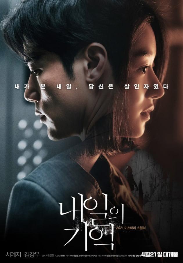 '의혹 덩어리' 서예지, 주연작 '내일의 기억' 예매율 상위권