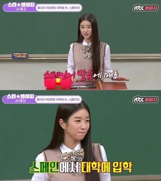 JTBC '아는형님' 방송화면