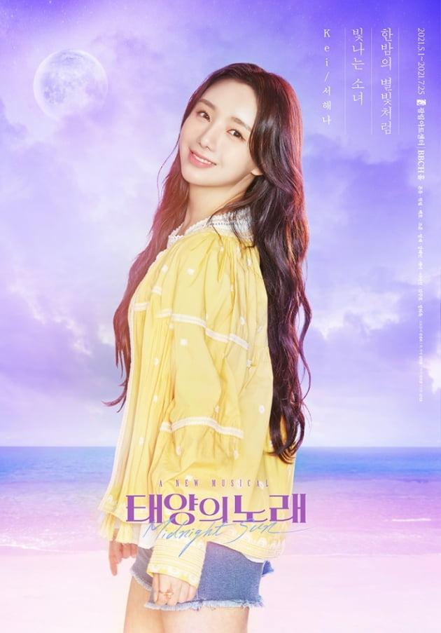 러블리즈 케이, '태양의 노래' 첫사랑 소녀 '해나'로 완벽 변신