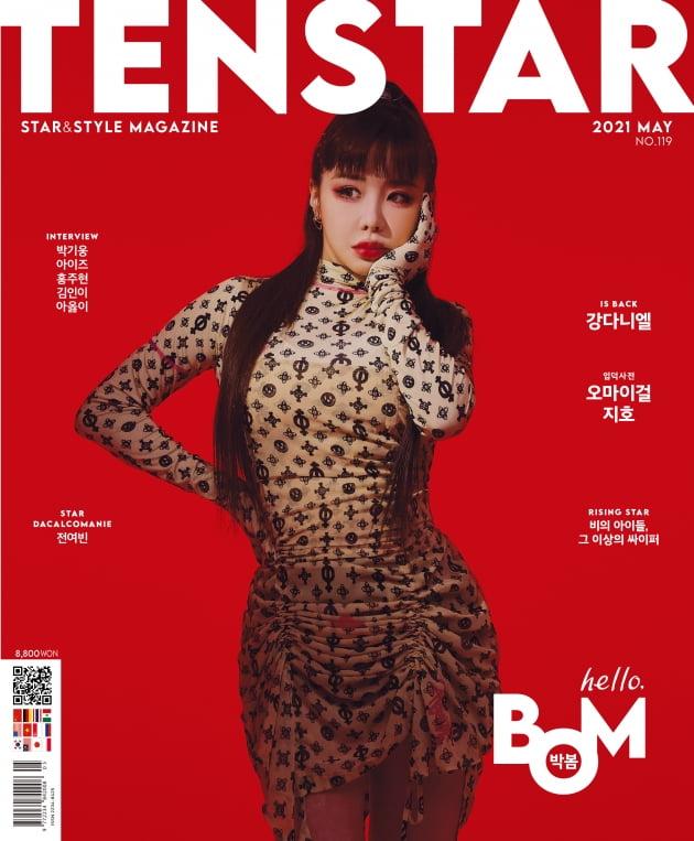 '텐스타' 5월호 표지 모델 박봄./