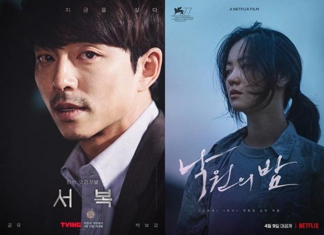 영화 '서복'(왼쪽)과 '낙원의 밤' 포스터 / 사진제공=CJ ENM, 넷플릭스