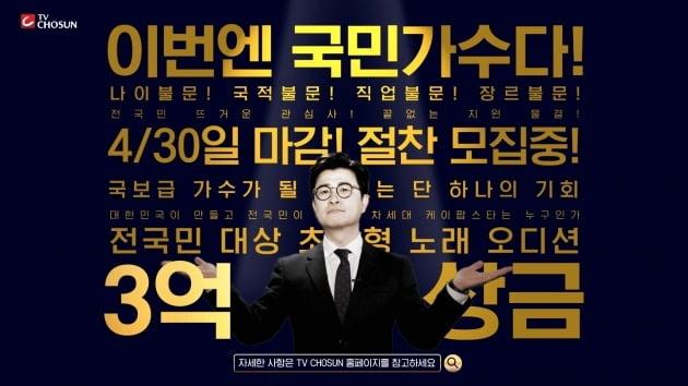 '내일은 국민가수'/ 사진=TV조선 제공