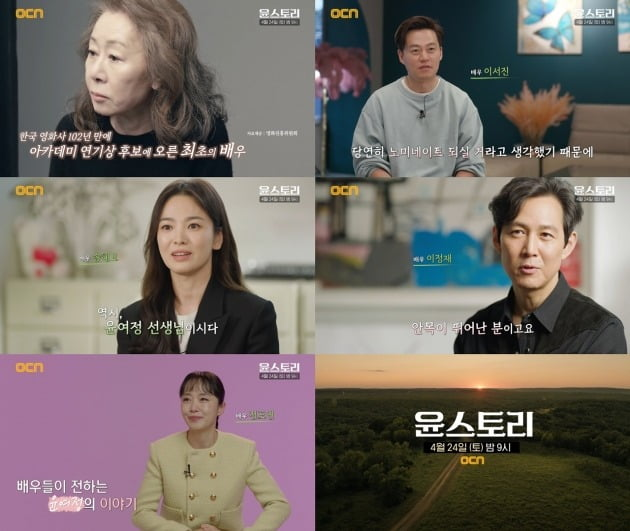 OCN이 윤여정 특집 다큐멘터리 '윤스토리'를 선보인다. / 사진제공=OCN