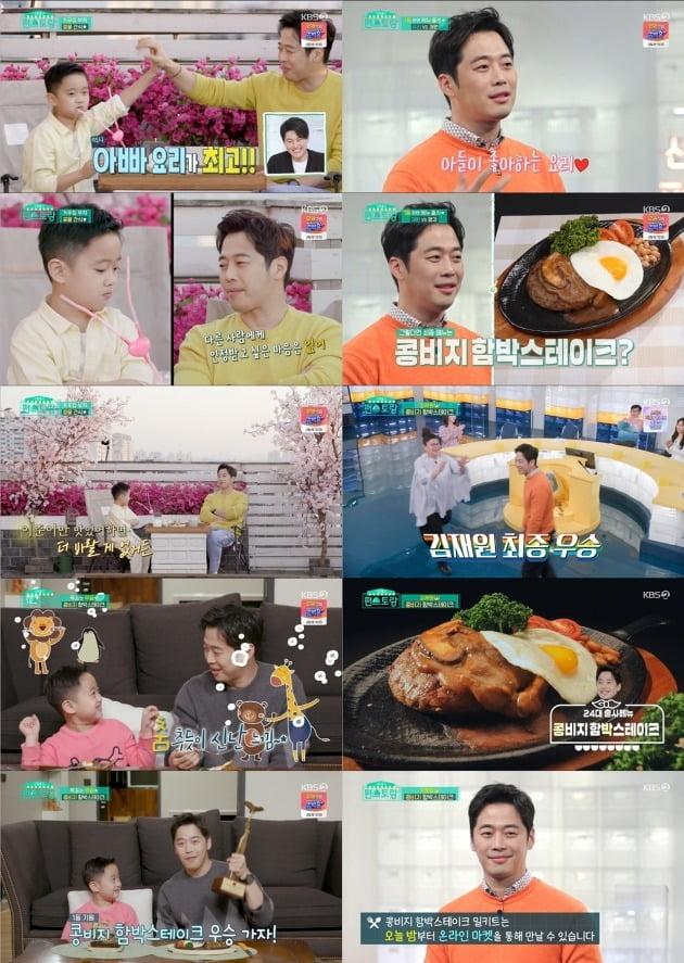 사진=KBS 2TV '신상출시 편스토랑' 방송 캡처