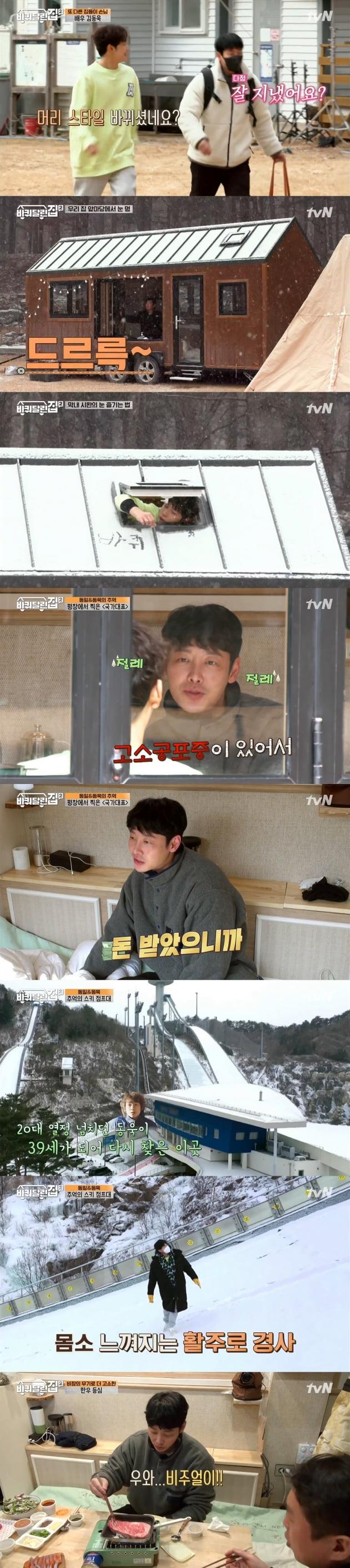 사진=tvN '바퀴 달린 집2' 캡처