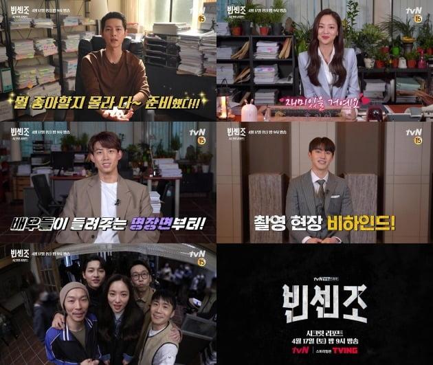 '빈센조'가 스페셜 방송으로 시청자들을 만난다. / 사진제공=tvN