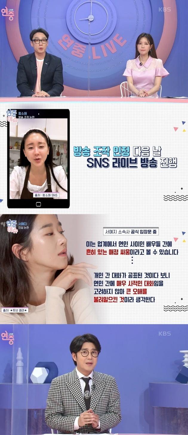 사진=KBS2 '연중라이브' 방송 캡처