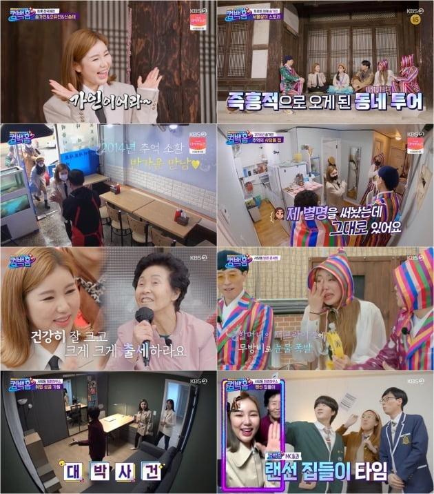사진=KBS2 '컴백홈' 방송 화면.