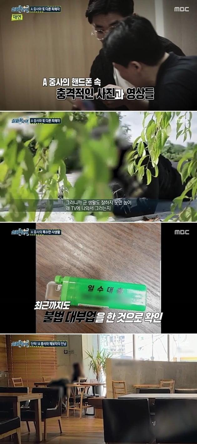 사진=MBC '실화탐사대' 방송 화면.