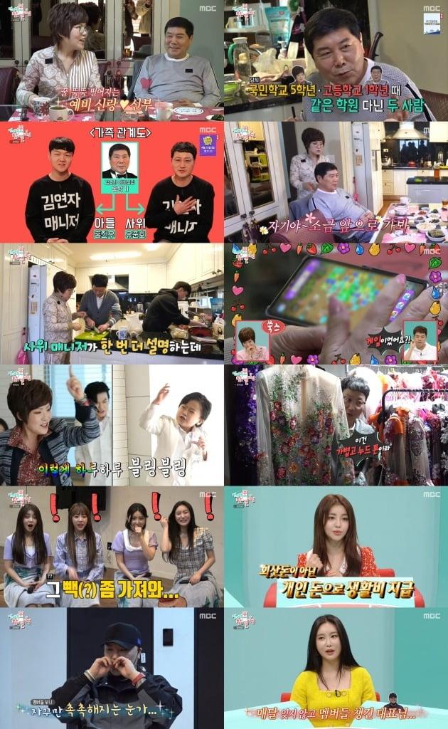 사진=MBC '전지적 참견 시점' 방송 화면.
