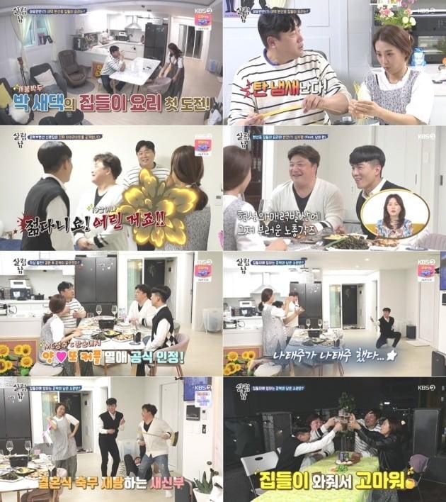 사진=KBS2 '살림남2' 방송 화면