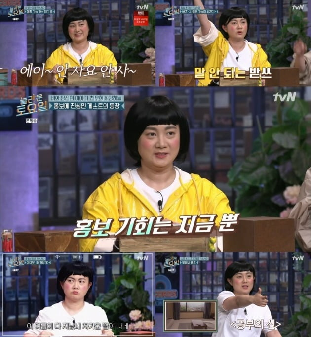 사진=tvN '놀토' 방송 화면.