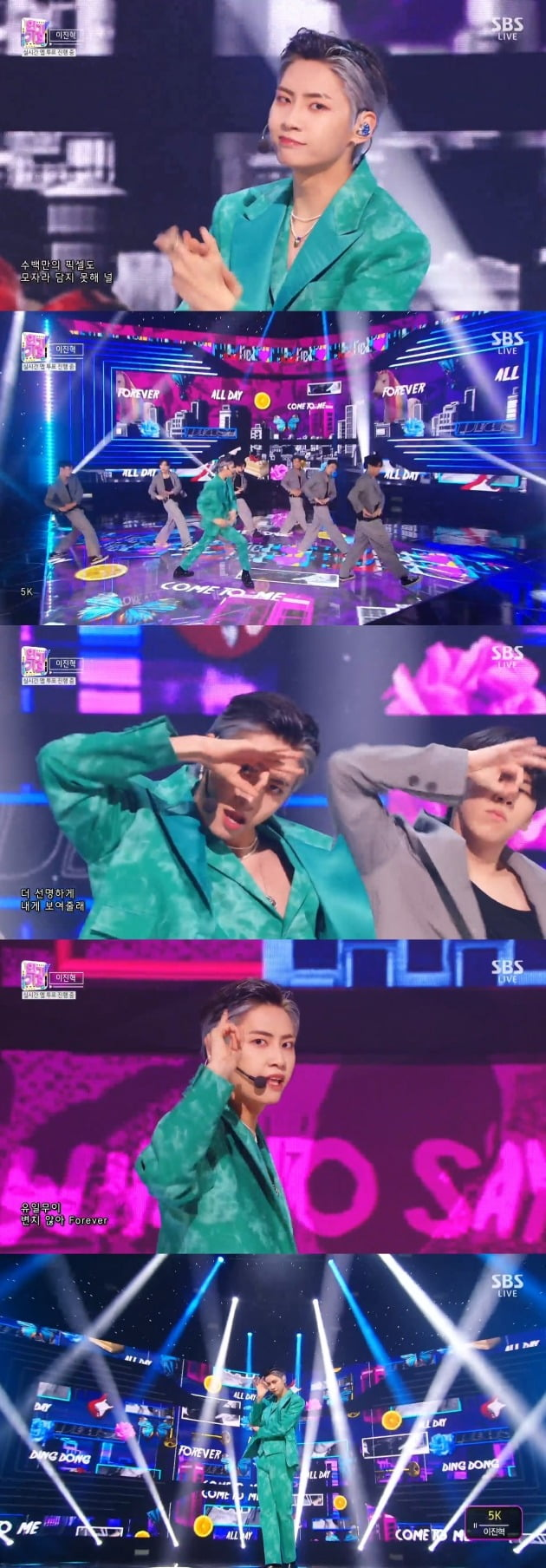 사진= SBS '인기가요' 방송 화면.