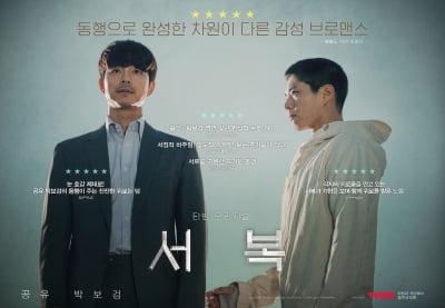 공유X박보검 '서복', 개봉 첫 주말 1위…누적 21만↑