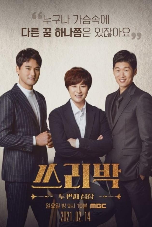 '쓰리박' 포스터./사진제공=MBC