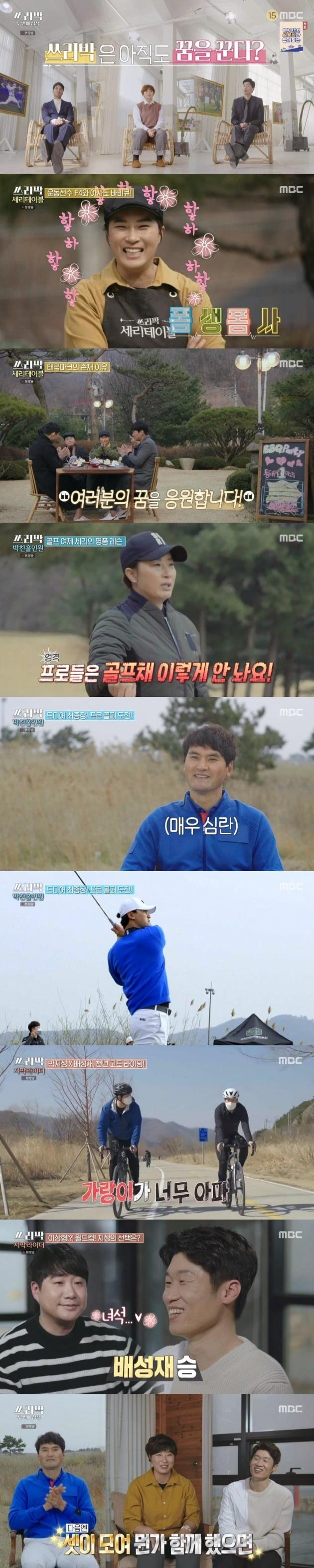 사진=MBC '쓰리박' 방송 화면.