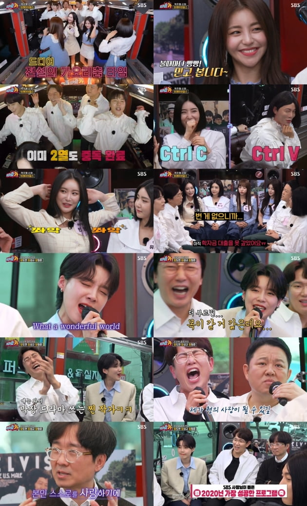 '티키타CAR' / 사진=SBS 제공