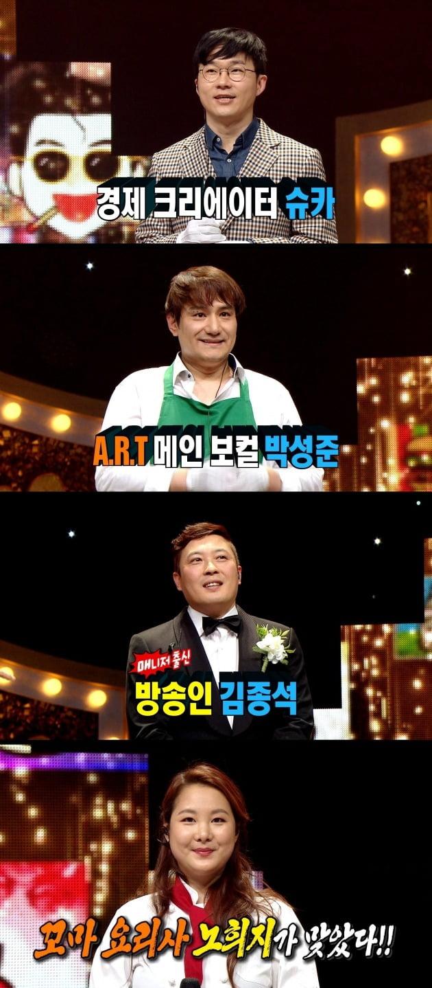 사진=MBC '복면가왕' 방송 화면.