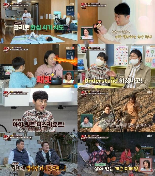사진=JTBC '1호가' 방송화면.