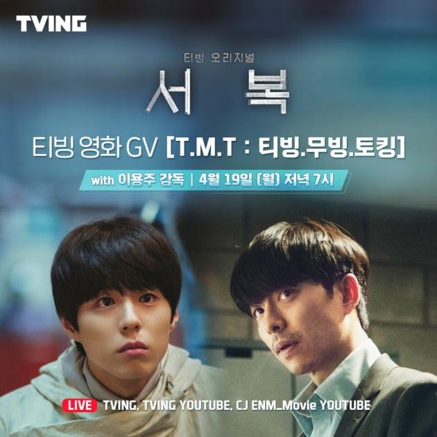 영화 '서복'이 온라인 GV를 개최한다. / 사진제공=CJ ENM