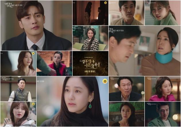 '결혼작사이혼작곡' 시즌2 1차티저/ 사진=TV조선 제공
