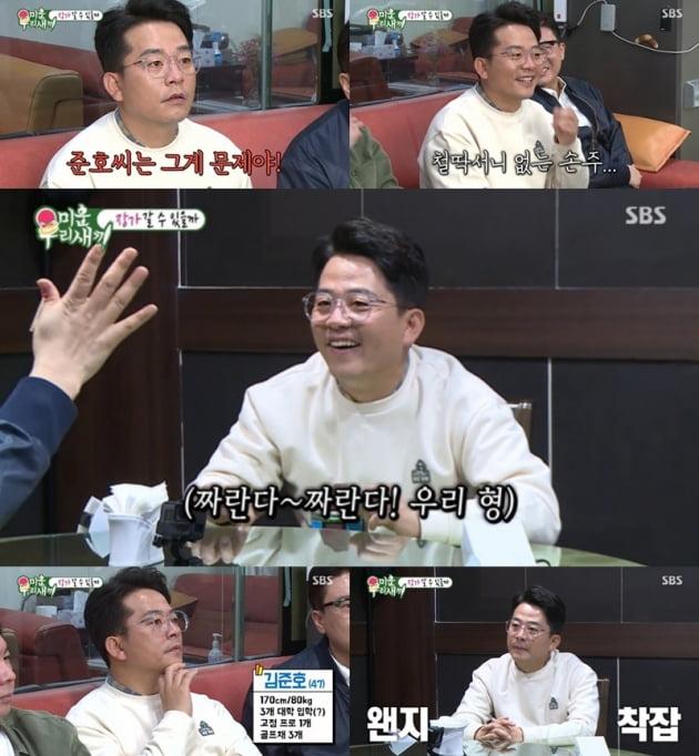 '미운 우리 새끼' 김준호 / 사진 = SBS 영상 캡처