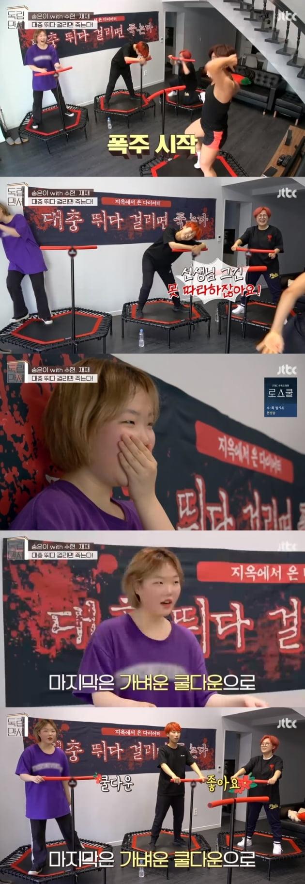 '독립만세' / 사진 = JTBC 영상 캡처