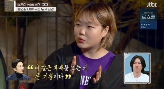 /사진=JTBC '독립만세' 영상 캡처