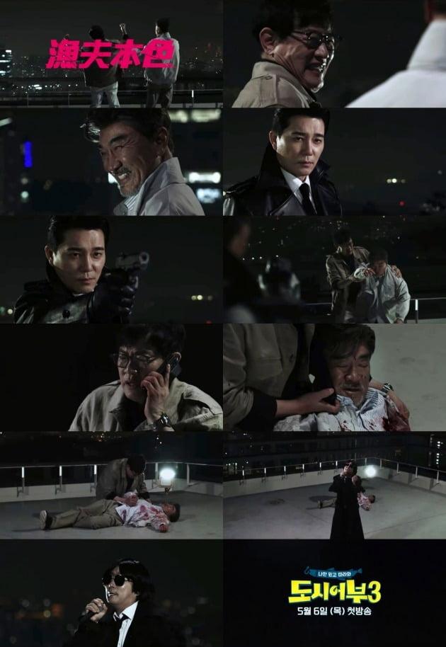 '도시어부3' 티저 영상./사진제공=채널A
