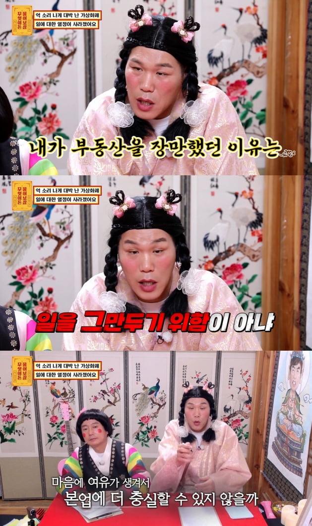 '물어보살' 서장훈/ 사진=KBS Joy 캡처