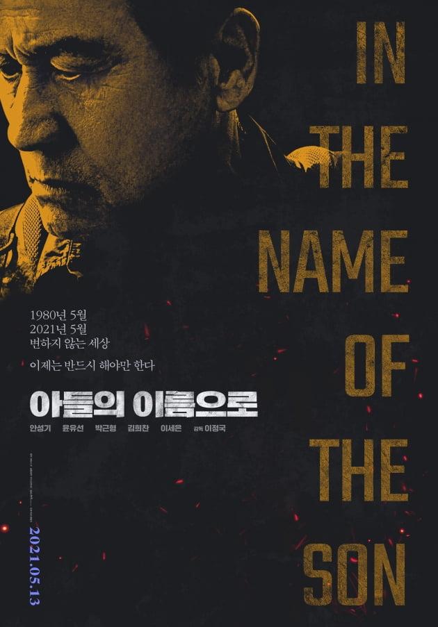 영화 '아들의 이름으로' 안성기./ 사진제공=엣나인필름