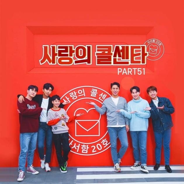 '사랑의 콜센타 PART51' 앨범커버/ 사진=TV조선 제공