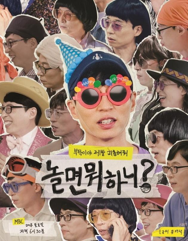 '놀면 뭐하니' 리뉴얼 포스터./사진제공=MBC