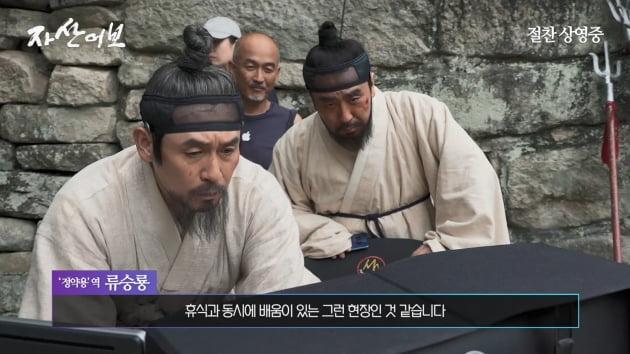 '자산어보' 제작기 영상./ 사진제공=메가박스중앙(주)플러스엠