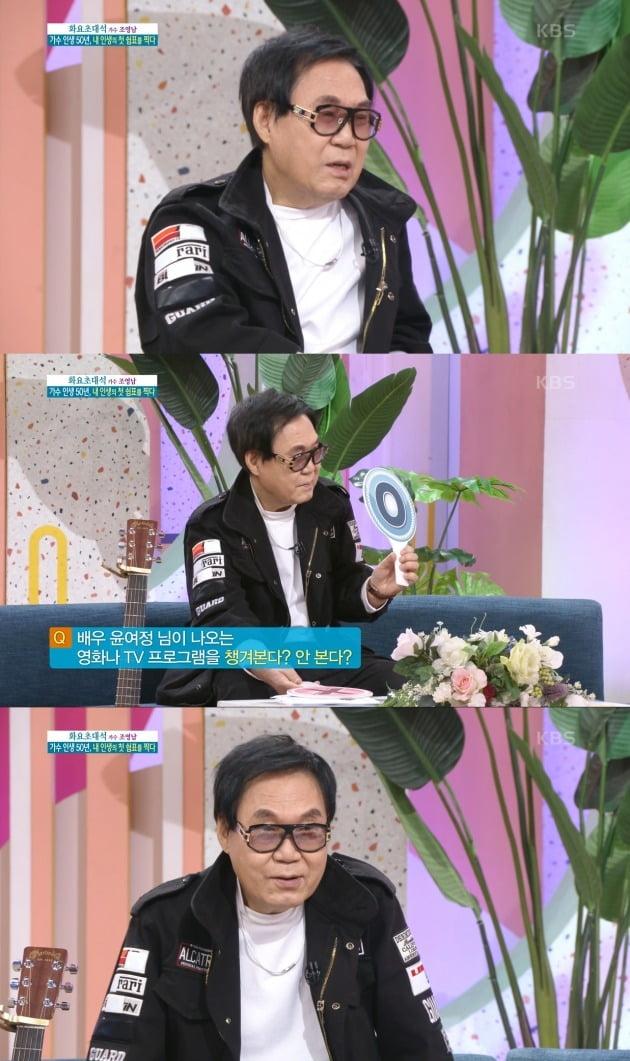 사진=KBS1 '아침마당' 방송 캡처