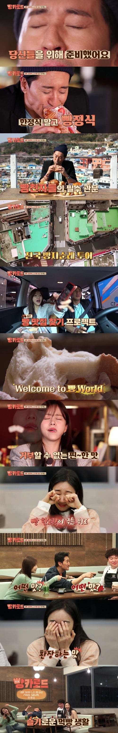'빵카로드' 첫 회/ 사진=NQQ 제공