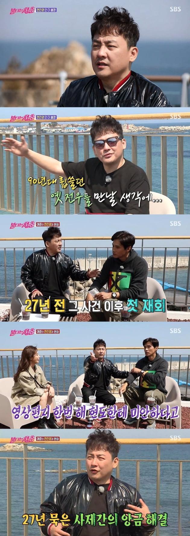 '불타는 청춘' 현진영/ 사진=SBS 캡처
