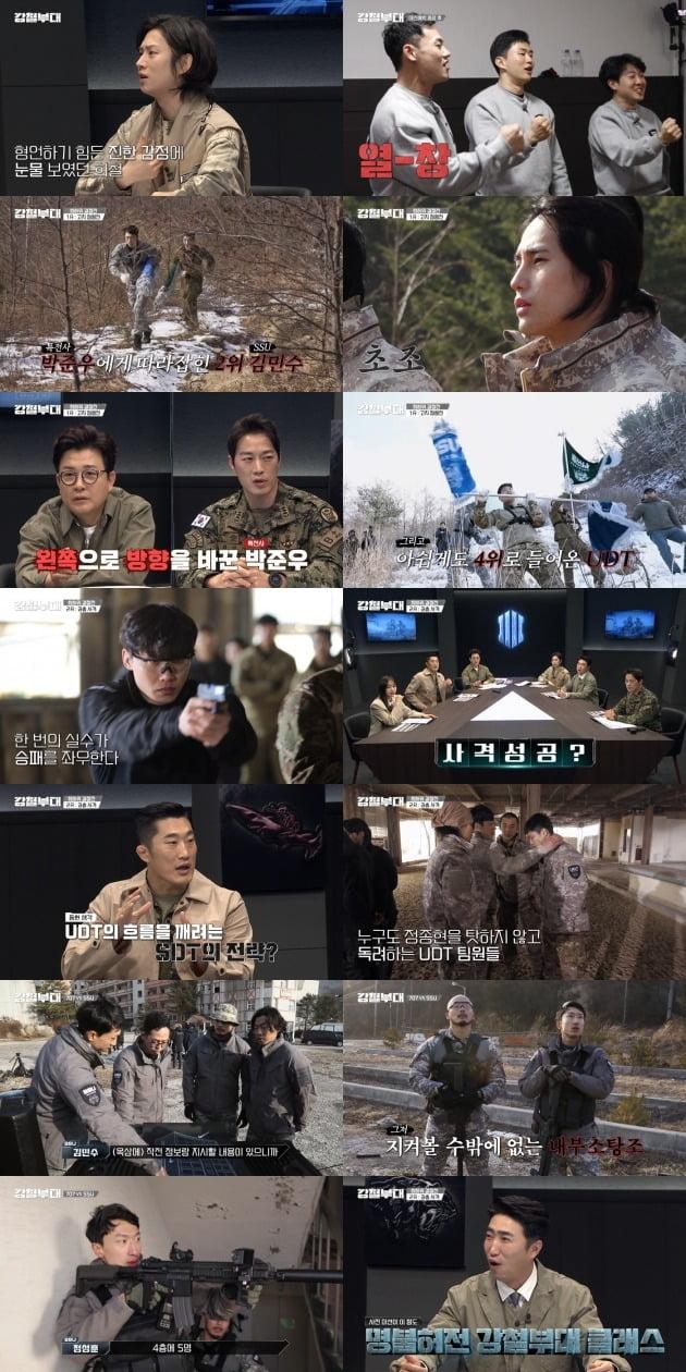 사진=채널A, SKY '강철부대' 방송 화면.